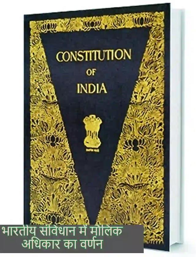 भारतीय संविधान में मौलिक अधिकार का वर्णन