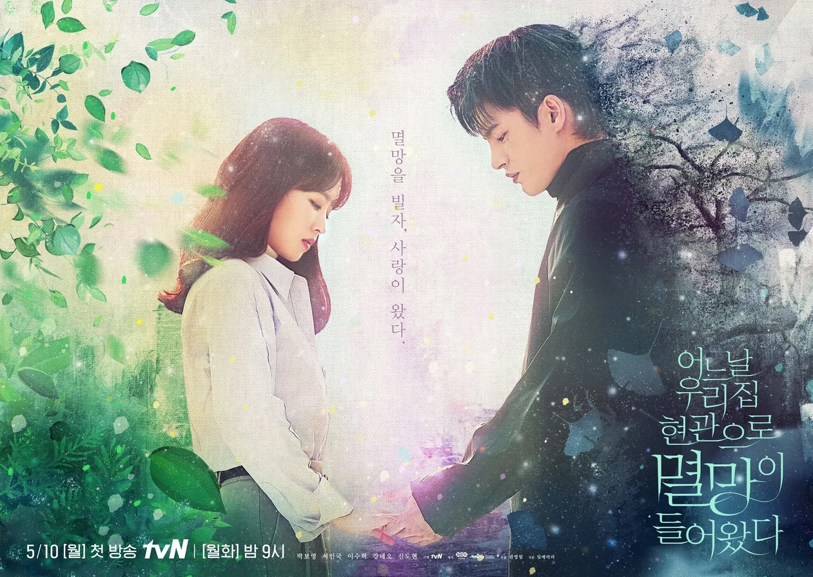 Doom at your service kdrama korean drama