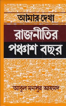 Amar Dekha Rajnitir 50 Bochor Abul Mansur Ahmed