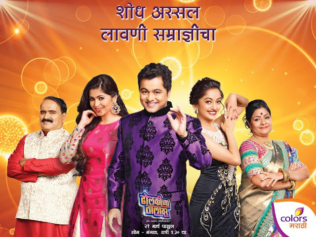 Dholkichya Talavar is back