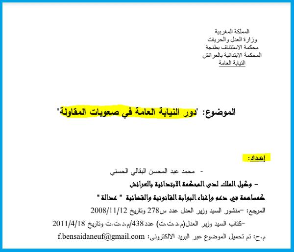 وزارة العدل والحريات : دور النيابة العامة في صعوبات المقاولة PDF
