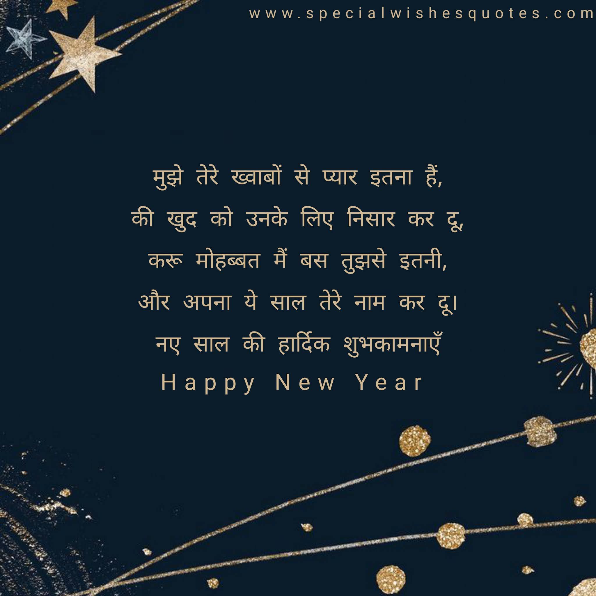 हैप्पी नई ईयर शायरी हिंदी में