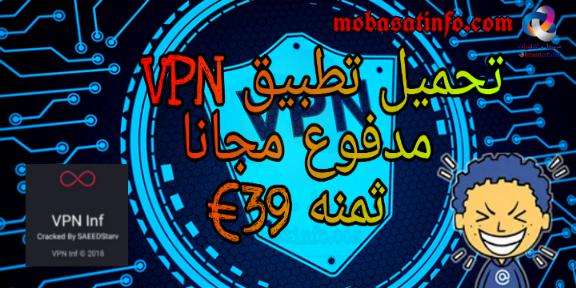 تحميل تطبيق vpn مدفوع مجانا للاندرويد ثمنه   39$ - VPN Android