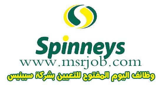 اعلان وظائف اليوم المفتوح للتعيين بشركة سبينيس مصر يوم 22 / 5 / 2017