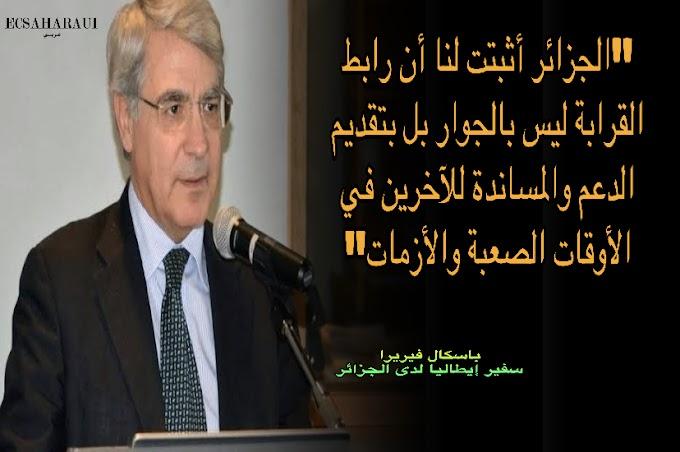 الجزائر أثبتت لنا أن رابط القرابة ليس بالجوار بل بتقديم الدعم والمساندة للآخرين في الأوقات الصعبة والأزمات. (سفير إيطاليا)