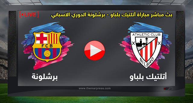 مشاهدة مباراة برشلونة واتلتك بلباو بث مباشر اليوم الجمعة 16-08-2019 الدوري الإسباني