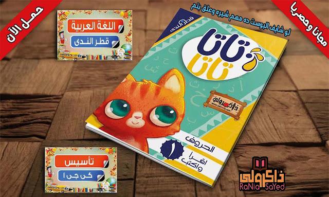 تحميل كتاب قطر الندي كي جي 1 عربي