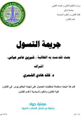 جريمة التسول- بحث تقدمت به الطالبة شيرين عامر عباس لنيل شهادة البكالوريوس-كلية القانون pdf