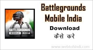 Battle grounds mobile india download kaise kare aur kaise khele