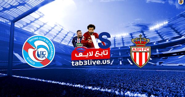 مشاهدة مباراة موناكو وستراسبورج بث مباشر  اليوم 2020/09/27 الدوري الفرنسي