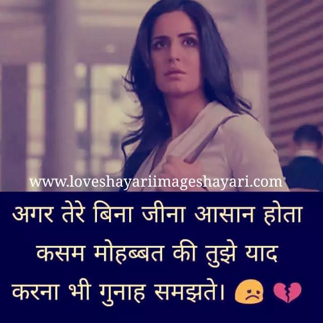 Status in hindi love