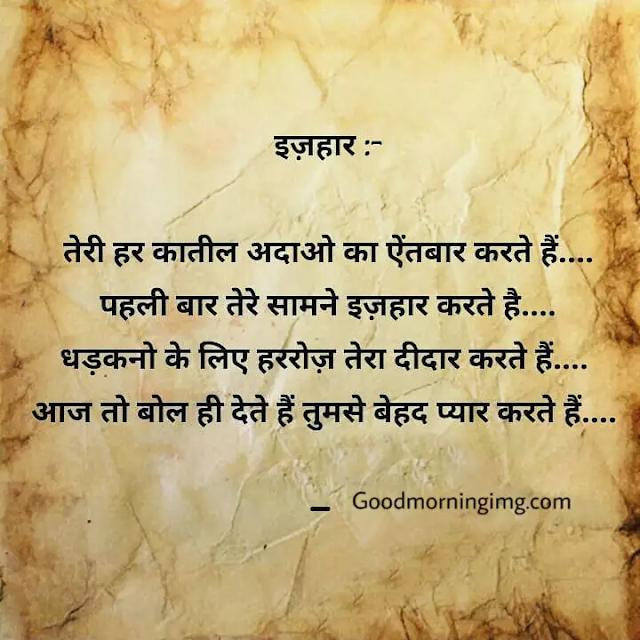 Dil ko chhoo jane wali Shayari