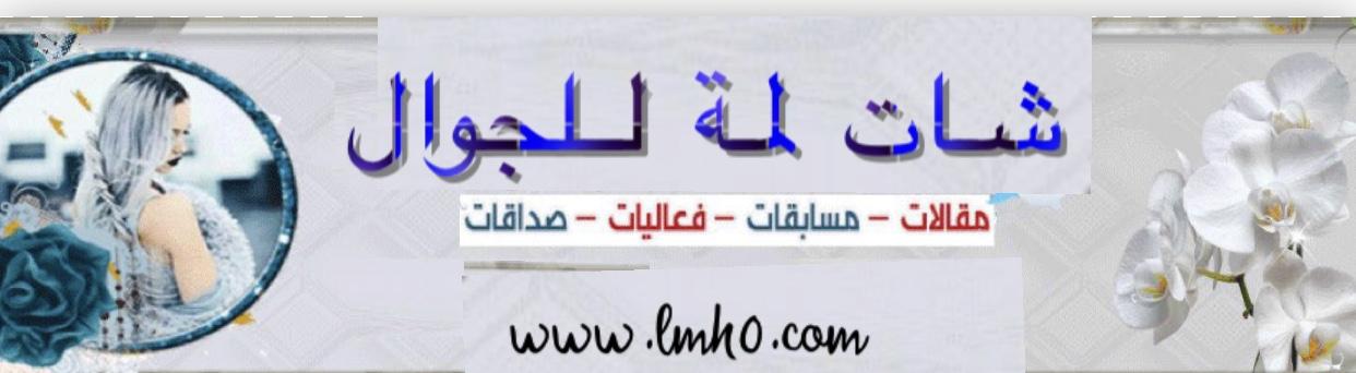 شات الجوال شات السعودية