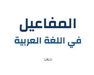المفاعيل في اللغة العربية خمسة، وهي كالآتي: المفعول به المفعول فيه المفعول معه المفعول لأجله المفعول المطلق
