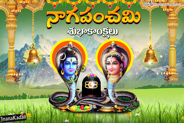 Nagula chavithi Greetings in Telugu, Naga Panchami Wishes Quotes hd wallpapers in Telugu, God and Goddess Siva Parvathi Hd Wallpapers With Naga Panchami Greetings,Naga Panchami in Telugu Information, Significance of Naga Panchami in Telugu, Naga Panchami Greetings in Telugu, 2019 Advanced Naga Panchami Wallpapers with Quotes in Telugu, Garuda Panchami Dates with information in Telugu, Garuda panchami Greetings in Telugu, New Naga Panchami Date in Telugu, Telugu Best Naga Panchami Quotations Images, Top Telugu Naga Panchami Wishes Celebrations, What is Naga Panchami in Telugu, Naga Panchami Telugu Full Story Images, Happy Naga Panchami Wishes, Telugu Naga Panchami Celebrations and Quotations Images, Wish You Happy Naga Panchami Telugu Messages