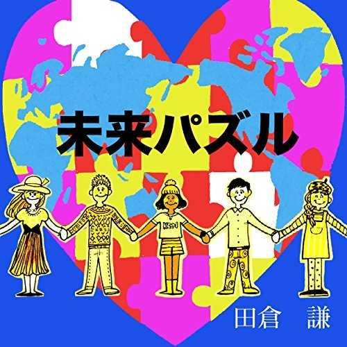 [MUSIC] 田倉謙 – 未来パズル/Ken Takura – Mirai Puzzle (2014.12.10/MP3/RAR)