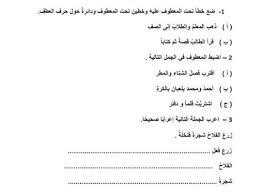 أوراق عمل العطف لغة عربية