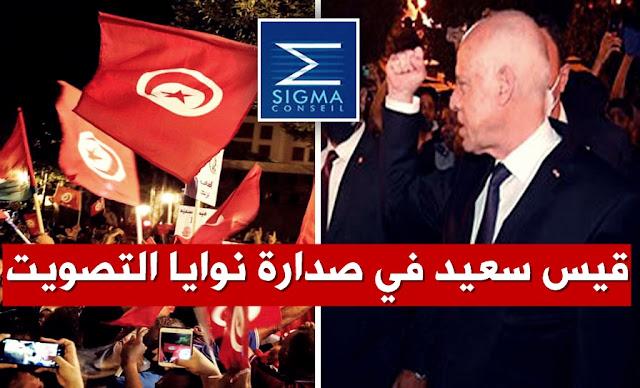 تونس - سيغما كونساي - قيس سعيد - Sigma Conseil - Kais Saïed