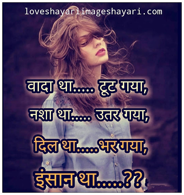 Pyar ki shayari in hindi image