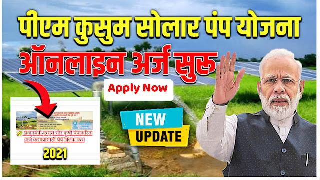 पीएम  कुसुम सोलर पंप ची वेबसाईट सुरू || PM kusum solar pump online start