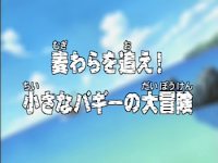 One Piece Episode 46
