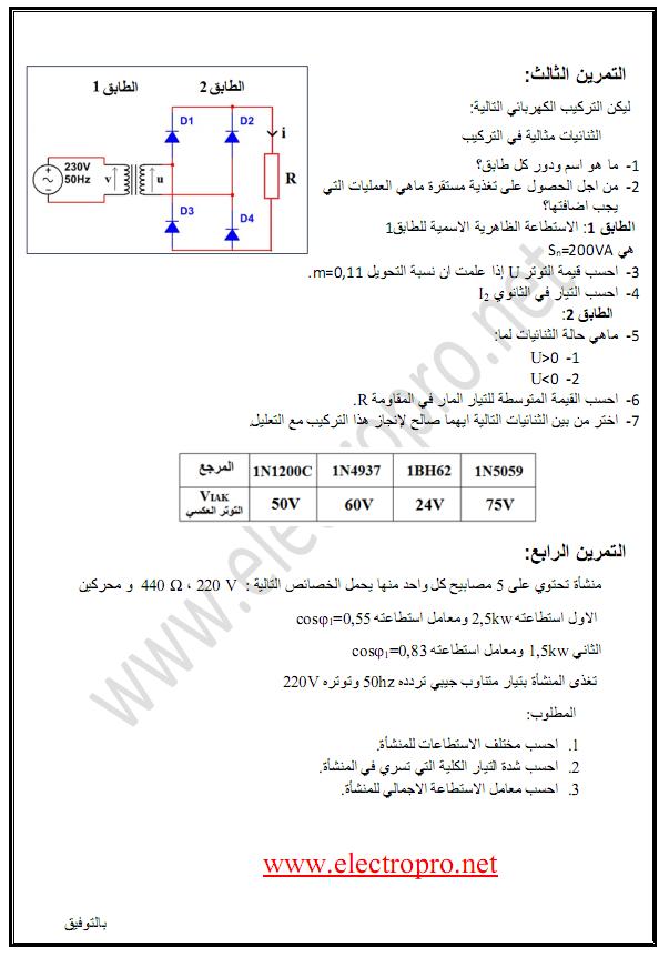 اختبارالفصل الثاني للسنة الثانية تقني رياضي هندسة كهربائية مع التصحيح مارس 2019