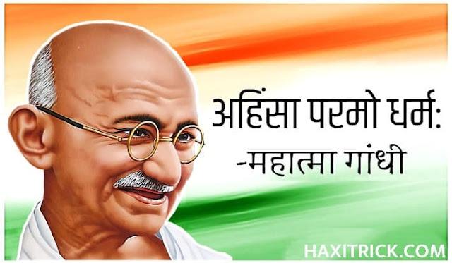 Mahatma Gandhi Ahinsa Slogan in Sanskrit