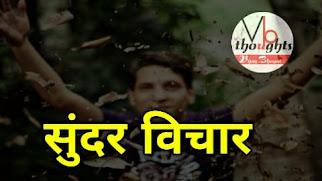 sunder-vichar-good-thoughts-in-marathi-on-life-vijay-bhagat-vb
