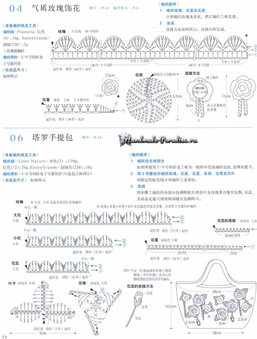 Розочки крючком. Японский журнал со схемами