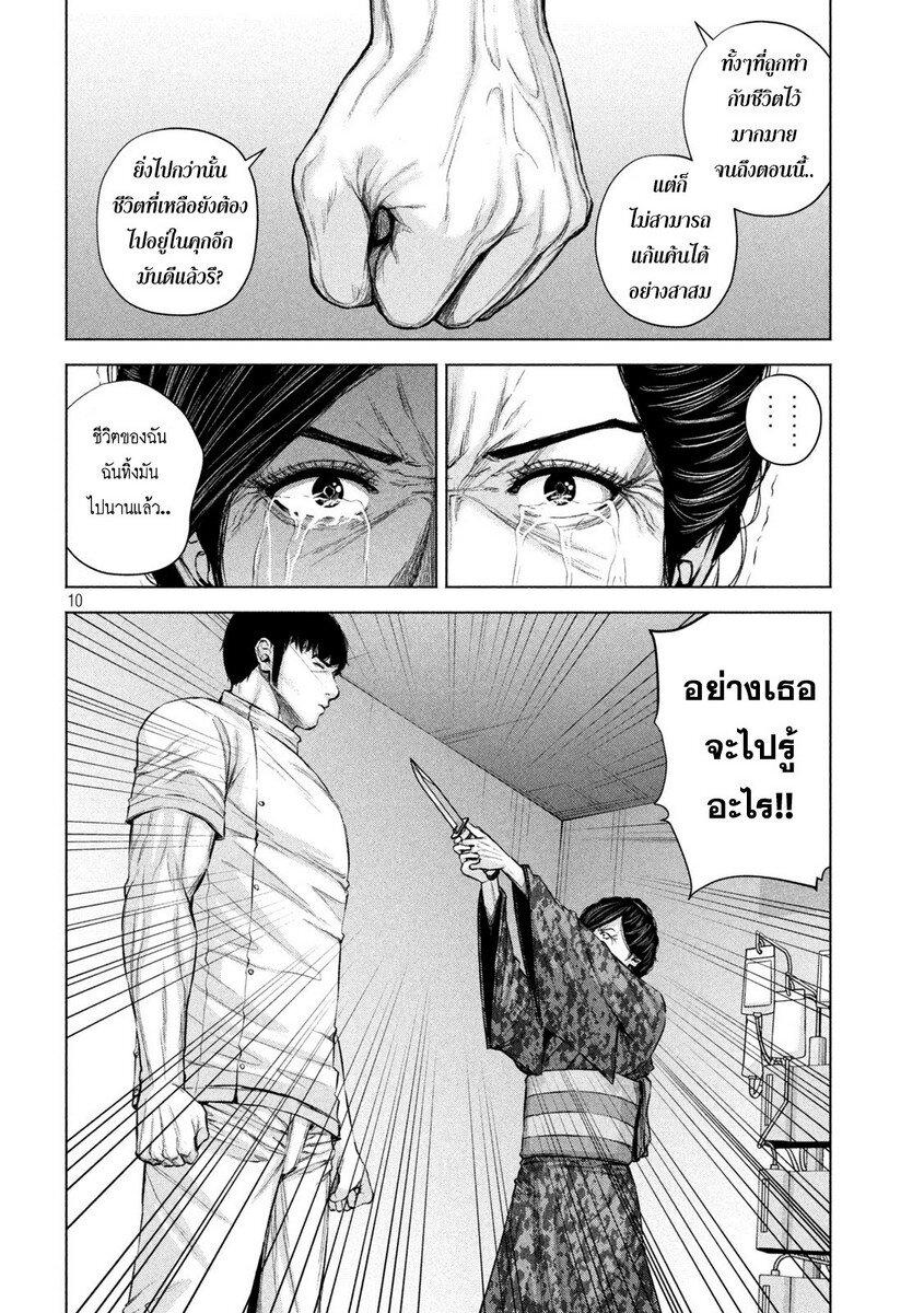 อ่านการ์ตูน Kenshirou ni Yoroshiku ตอนที่ 33 หน้าที่ 10