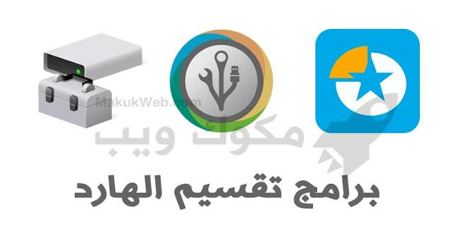 برنامج تقسيم الهارد عربي مجانا بدون فورمات