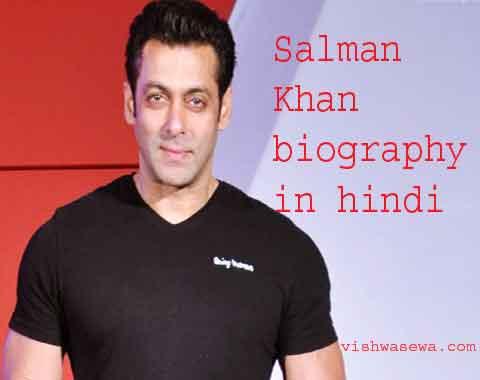 सलमान खान की जीवनी | Salman Khan biography in hindi