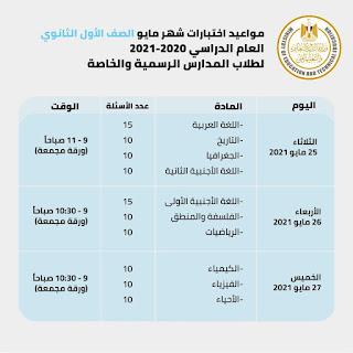 جدول إمتحانات الصف الاول الثانوي الترم الثاني مايو 2021.