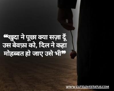 bewafa hindi status