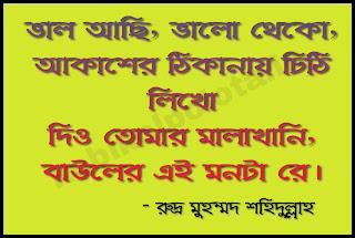 Valo Achi Valo Theko By Rudra Mohammad Shahidullah - ভালো আছি ভালো থেকো - রুদ্র মুহম্মদ শহিদুল্লাহ