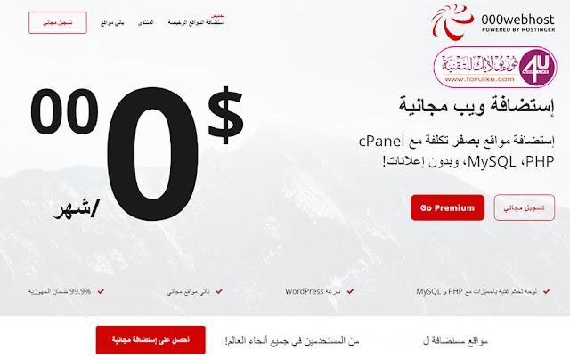 أفضل استضافة مجانية عربية هوستنجر HOSTINGER وأرخص الأسعار على خطط الاستضافة المدفوعة