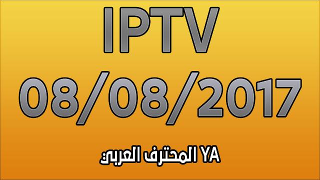 ملف Iptv حصري الان لجميع الباقات لاجهزة الاستقبال + IPTV M3U جديد شامل لجميع الباقات يعمل لأقل سرعة نت 08/08/2017