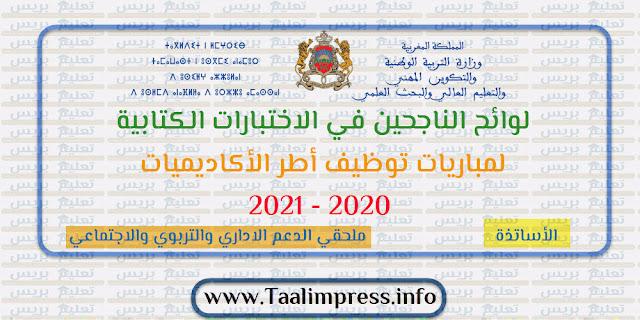 لوائح الناجحين في الاختبارات الكتابية لمباريات توظيف أطر الأكاديميات 2020-2021