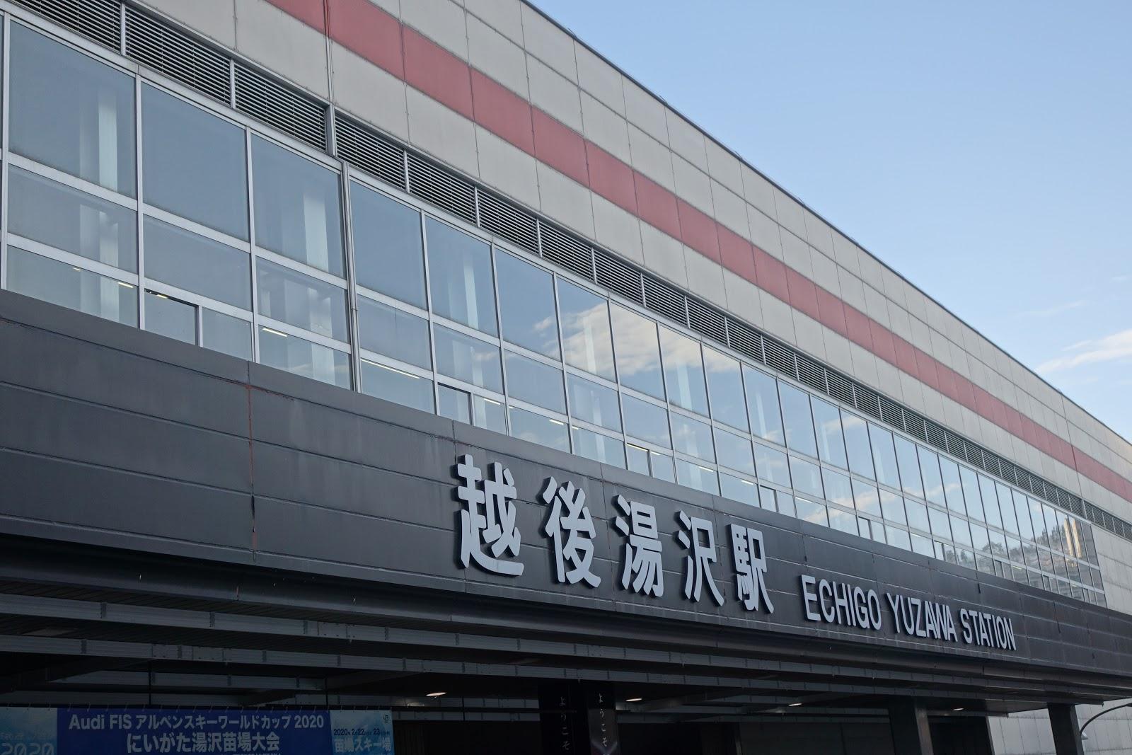 ホテル 湯沢 グランド