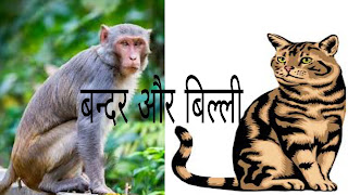 Monkey And Two Cat's Short Moral Story In Hindi]