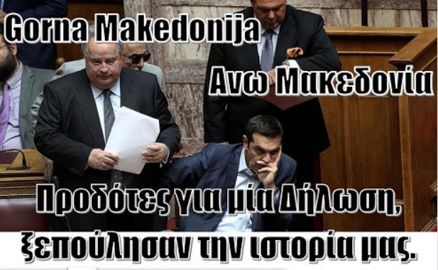 Αποτέλεσμα εικόνας για προδοτες Μακεδονία