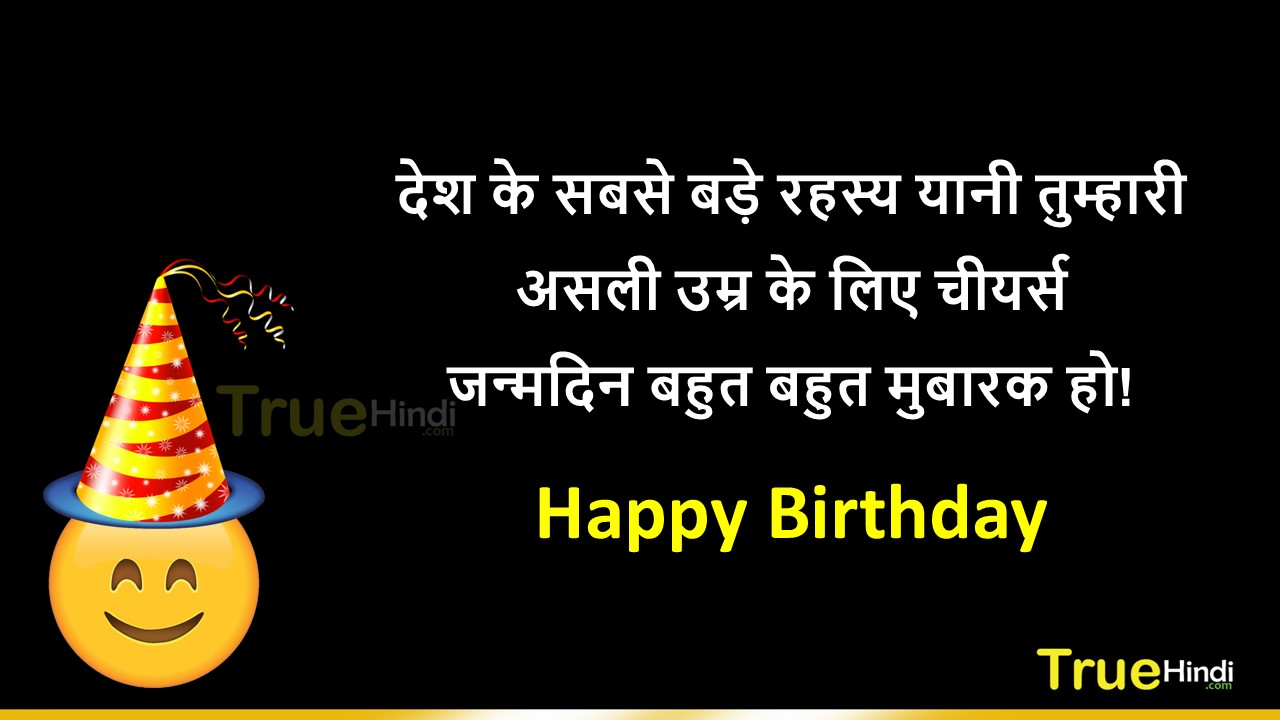 Birthday Funny Wishes | Insulting Birthday Wishes For Friend With ...