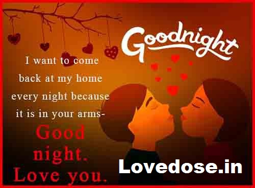 romantic good night messages for her/him