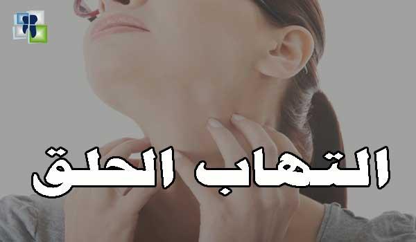 التهاب الحلق الفيروسي أو الجرثومي و العلاج