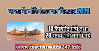 Cabinet Mantri list 2021 in hindi