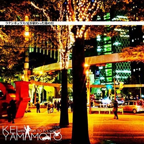 [Single] Kei Yamamoto – 夏が終わった後の月 (2015.12.03/MP3/RAR)