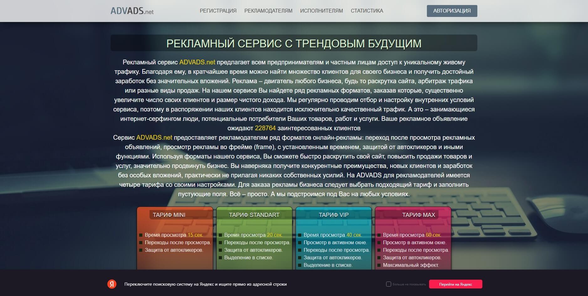 sajt-advads-glavnaya-stranicza
