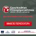 Πρόγραμμα «Εργαλειοθήκη Επιχειρηματικότητας: Εμπόριο, Εστίαση, Εκπαίδευση» - 35 ερωταπαντήσεις