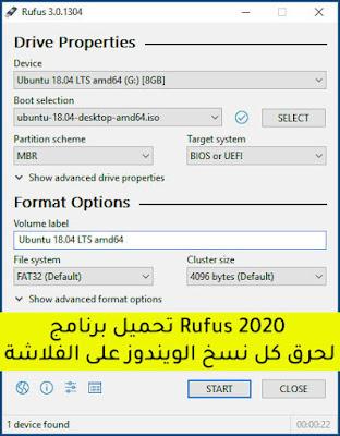 تحميل برنامج Rufus 2020 حرق كل نسخ الويندوز على الفلاشة