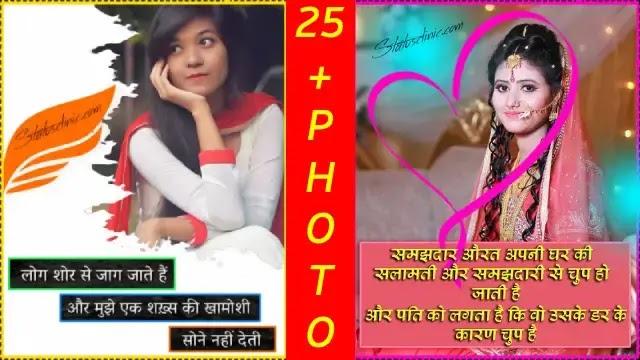 Shayari-wali-photo-Bewfa-Dhoka-Love-Sad-Funny-Motivation-Romantic